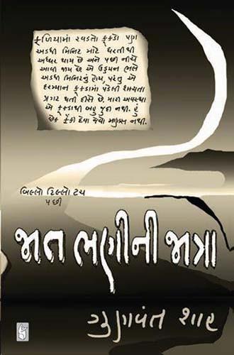 Jaat Bhanini Jatra Gujarati Book by Gunvant Shah