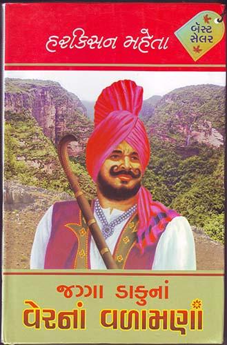 Jagga Dakuna Ver Na Valamana Vol 1,2 And 3 Gujarati Book by Harkishan Mehta