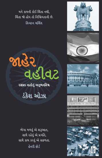 Jaher Vahivat Gujarati Book Written By Dankesh Oza