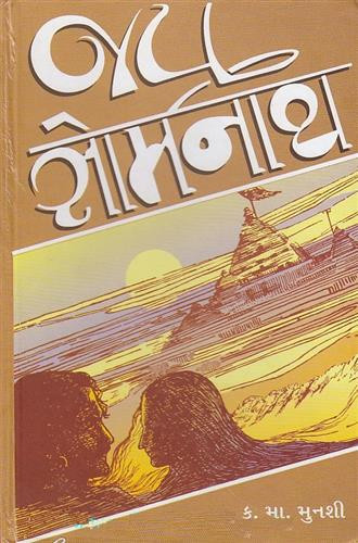 Jai Somnath Gujarati Book by K M Munshi