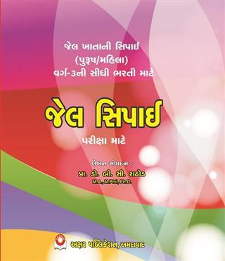 Jail Sipai Gujarati Book Written By Pro B C Rathod