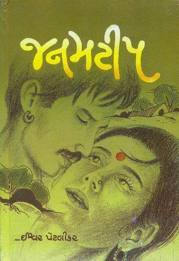 JANAMTIP Gujarati Book Written By Ishwar Petlikar