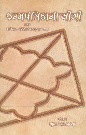 Janmapatrikana Yogo Gujarati Book Written By Bhupat Vadodariya