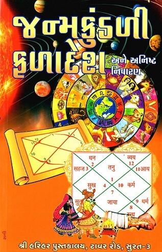 Janmakundali Faladesh Ane Anist Nivaran Gujarati Book Written By General Author