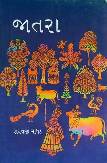 Jatara Gujarati Book Written By Raghavji Madhad