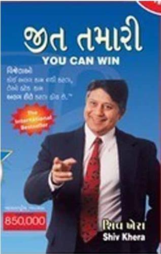 Jeet Tamari Gujarati - You can win Gujarati Book by Shiv Khera