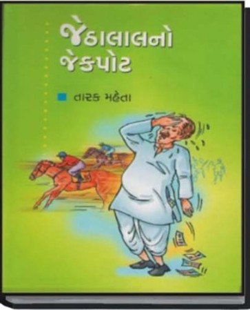 Jethalal No Jeckpot Gujarati Book by Tarak Mehta