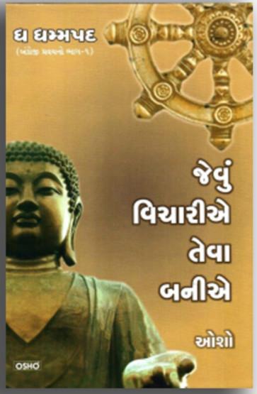 Jevu Vicharie Teva Baniye Gujarati book by Osho