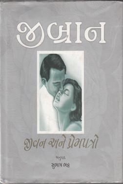 Jibran Jivan Ane Prempatro Gujarati Book by Subhash Bhatt  જિબ્રાન - જીવન અને પ્રેમ પત્રો સુભાષ ભટ્ટ