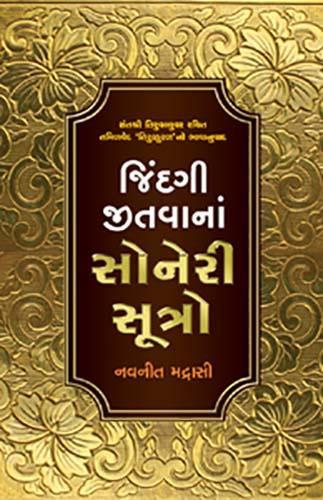 Jindagi Jitvana Soneri Sutro Gujarati Book by Navneet Madrasi