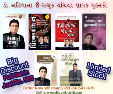 Best 6 Gujarati Books by Dr Jitendra Adhiya Combo
