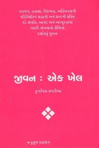 Jivan: Ek Khel (Gujarati Translation Of 'The Game Of Life And How To Play It')