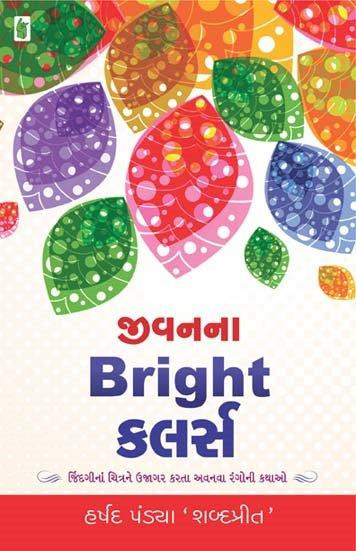 Jivan Na Bright Colors Gujarati Book Written By Harshad Pandya