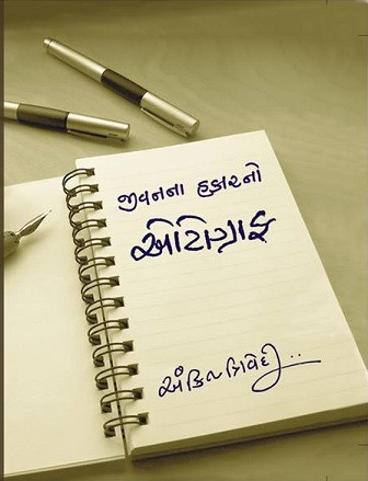 Jivan Na Hakar No Autograph Gujarati Book Written By Ankit Trivedi