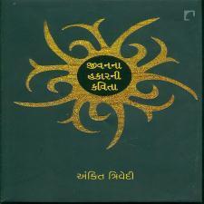Jivanna Hakarni Kavita Gujarati Book by Ankit Trivedi