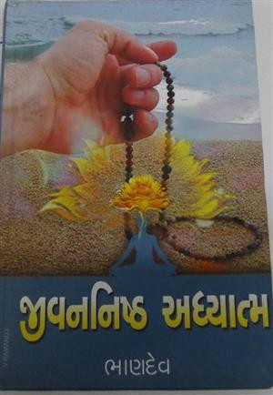 Jivannishth Adhyatma Gujarati Book by Bhandev