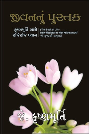 Jivannu Pustak Gujarati Book Written By J  Krushnamurty