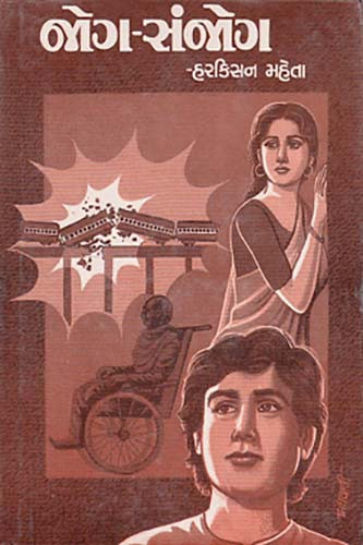Jog Sanjog Gujarati Book by Harkishan Mehta