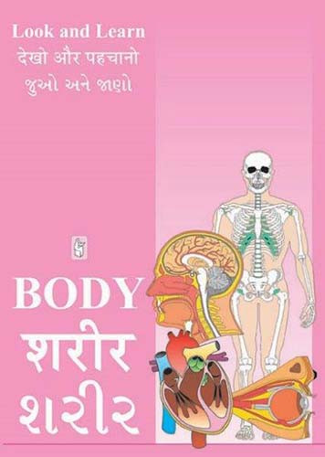 Juo Ane Jano  Sharir Gujarati Book by General Author