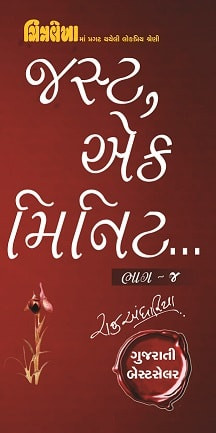 Just Ek Minute Part 4 Gujarati Book Written By Raju Andhariya