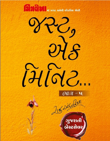 Just Ek Minute Part - 5 Gujarati Book Written By Raju Andhariya - Buy Gujarati Book Online