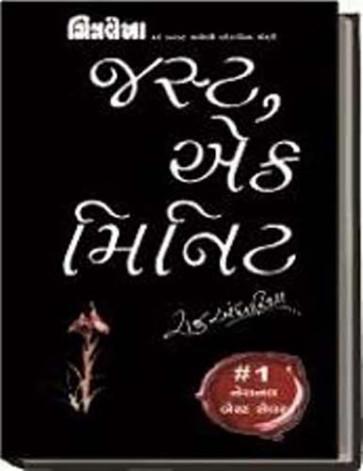 Just Ek Minute-1 Gujarati Book by Raju Andhariya