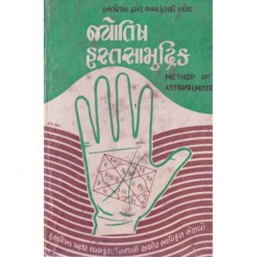 Jyotish Hasta Samudrik
