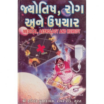 Jyotish, Rog Ane Upchar