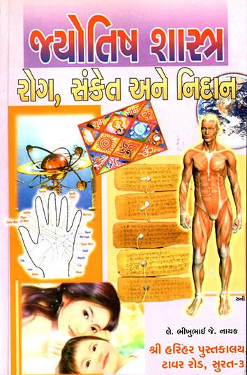Jyotish Shashtra Rog, Sanket Ane Nidan Gujarati Book Written By General Author