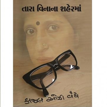 Tara Vinana Shaherman Gujarati Book by Kajal Oza Vaidya