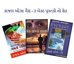 Kaajal Oza Vaidhya Gujarati Books Set of 3 books Gujarati Book by Kajal Oza Vaidya