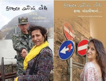 Shabd Ek Bijano, Samvad Ek Bijano Combo Offer for kaajal oza vaidhya books