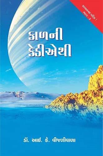 Kaal Ni Kedi E Thi Gujarati Book by I K Vijaliwala