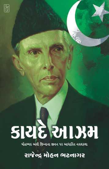 Kaydeaazam Gujarati Book Written By Rajendra Mohan Bhatnagar