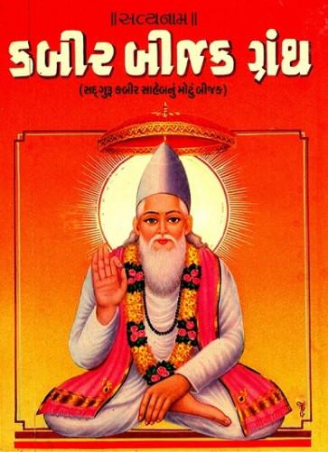 Kabir Bijak Granth Gujarati Book Written By General Author
