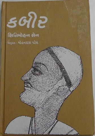Kabir  in Gujarati Gujarati Book by Kshitimohan Sen