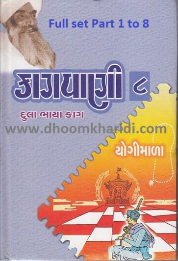 Kagvaani - Set of 8 Books Kagvani Kagwaani by Dula Kag  Gujarati Book by Dula Bhaya Kag