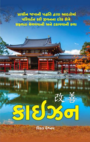 Kaizen Gujarati Book - Buy Online With Best Discount
