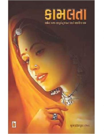 Kamlata Gujarati Book