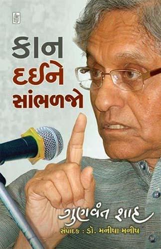 Kan Dai Ne  Sambhaljo (With Cd) Gujarati Book by Gunvant Shah
