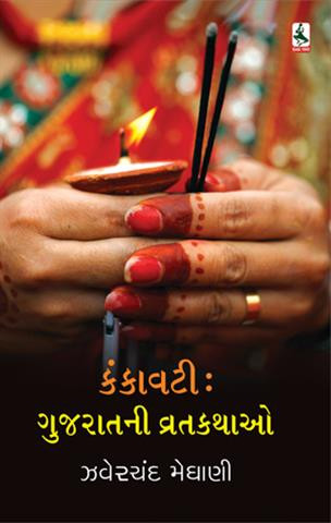 Kankavati Gujaratni Vratkathao Gujarati Book Written By Zaverchand Meghani