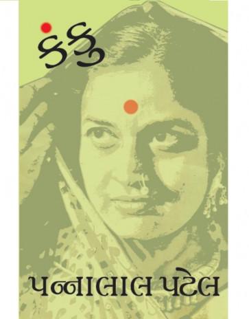 Kanku Gujarati book by Pannalal Patel  કંકુ - પન્નાલાલ પટેલ નવલકથા