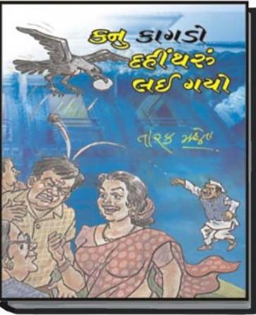 Kanu Kagdo Dahintharun Laigayo Gujarati Book by Tarak Mehta