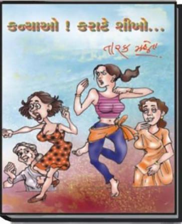 Kanyao Karate Shikho Gujarati Book by Tarak Mehta