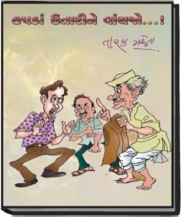 Kapadan Utari Ne Vanchajo   ! Gujarati Book by Tarak Mehta