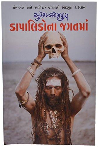 Kapalikona Jagatma suresh sompura book