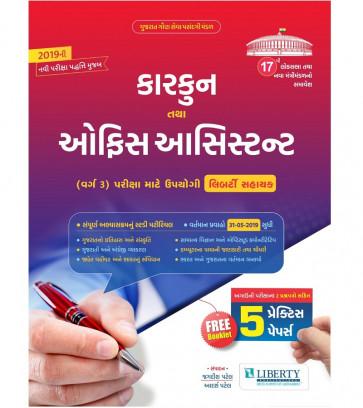 Liberty Sachivalay tatha Bin Sachivalay Karkun tatha Office Assistant Exam Guide