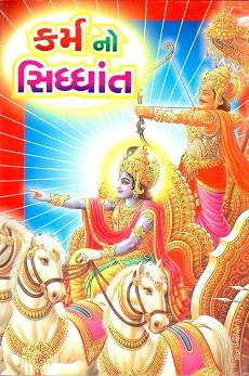 Karma No Siddhant Karmno sidhdhant Gujarati Book