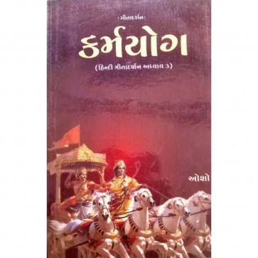 KarmaYog Gujarati book by Osho