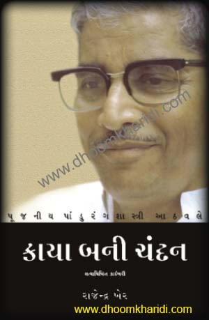 Kaya Bani Chandan (Gujarati) Gujarati Book by Rajendra Kher